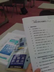 井後史子オフィシャルブログ-派遣免許講習